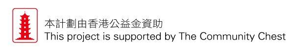 公益金Logo
