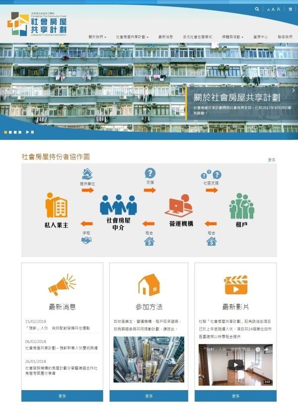 「社會房屋共享計劃」網站